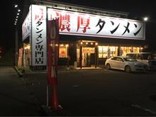 2018年 丼29 濃厚タンメン マルテン ★★★☆☆