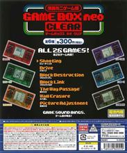 GAME BOXガチャ