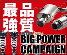ビッグパワーキャンペーン開催中!
