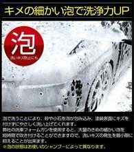 泡泡洗車…なんていい響き