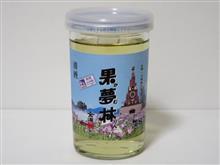 カップ酒1924個目 果夢林 金滴酒造【北海道】