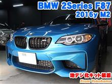 BMW 2シリーズ(F87) 地デジ化キット装着