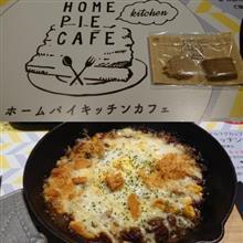 ホームパイキッチンカフェ