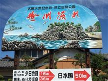 笹川流れ海水浴ツアー♪♪