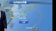 台風12号に上海で再会