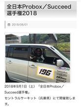 全日本プロボックスサクシード選手権2ndセントラル