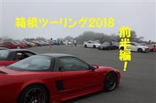 箱根ツーリング2018 動画前半編