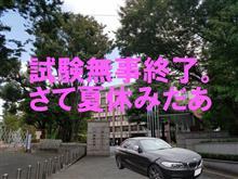 期末試験無事に終了(^-^)