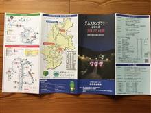 ダムスタンプラリー2018  長野県南信編