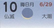 月暦 8月10日(金)