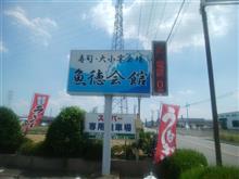 「魚徳会館」の1000円ランチ