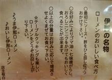 B級グルメ 【伊那ローメン】