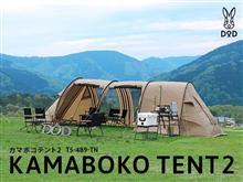 テント欲しい
