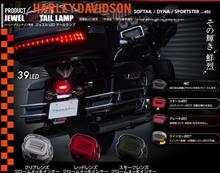 ハーレーダビッドソン用LEDテールリリース!