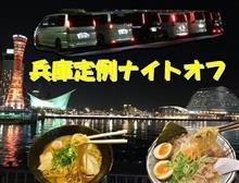兵庫定例8周年記念ナイトオフ