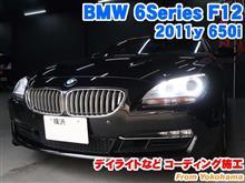 BMW 6シリーズ(F12) デイライトなどコーディング施工