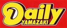 (岡崎の名所) デイリーヤマザキ・岡崎市役所店