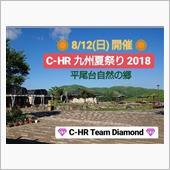 スケジュール決定❕【C-HR ...