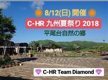 スケジュール決定❕【C-HR 九州夏祭り2018】
