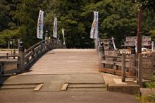 安居橋(あんごばし)