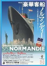 所蔵品展「豪華客船ノルマンディー 大西洋航路最速をめざして」