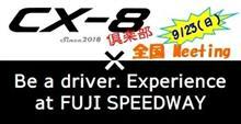 【最終告知】CX-8倶楽部全国ミーティング