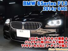 BMW 6シリーズ(F13) LEDルームライトセット装着&バックライト用LEDバルブ装着とコーディング施工