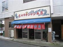平塚 ソウルフード 花水ラオシャン「平塚タンメン」を食す