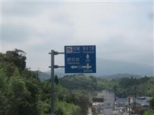 鹿児島の日置市まで行き、無事に帰宅しました・・・