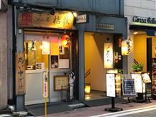 つけ麺専門店 めん屋桔梗 銀座店