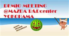 DEMIO MEETING @ MAZDA R&Dcenter YOKOHAMA 参戦記 ~往路編~