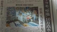 昨日の新聞記事・プラモの聖地