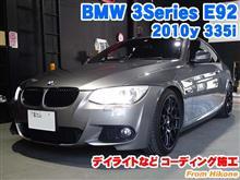 BMW 3シリーズ(E92) デイライトなどコーディング施工