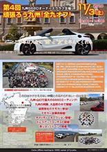 11/3 第4回「頑張ろう九州、S660全九オフ」 in 三愛レストハウス(^^♪