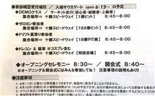 クルーズ 8/12十勝夏祭りタイムスケジュールなど!