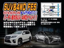8月25・26日 名古屋カーランドバーデン SUVイベント 参加します!