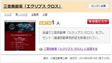 MINI原人謹告: Get a MITSUBISHI Eclipse Cross