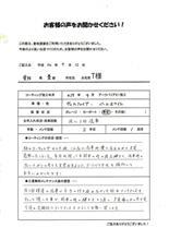 コーティング5年保証! コーティング無料メンテナンス お客様の声をいただきました。 愛知県豊田市 倉地塗装 KRC