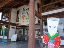 「道の駅 和紙の里ひがしちちぶ」へドライブ