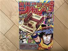 ニンテンドークラシックミニ ファミリーコンピュータ 週刊少年ジャンプ創刊50周年記念バージョン