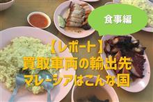 【レポート】買取車両の輸出先マレーシアはこんな国【食事編】
