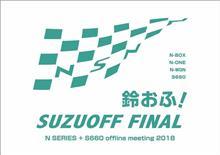 N SERIES+S660 offline meeting2018鈴おふ!ファイナル 完結