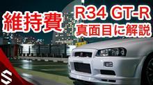 月額いくらでR34GT-Rに乗れるの?税金・ローンなどの維持費を真面目に解説