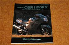 CBR1100XXの関連書籍をいただきました。2018-8-10