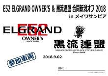 ◆◆ E52 ELGRAND OWNER'S&黒流連盟合同新潟オフ会 追加 ◆◆