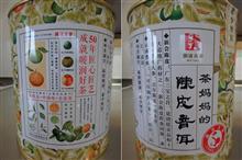 中国のお土産 お茶・その5