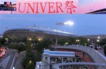 UNIVER祭 満喫記 @ 神戸総合運動公園