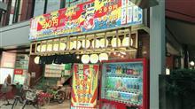 行ってきました。 鶏ヤロー 柏店 & AKEBI(ラーメン屋)