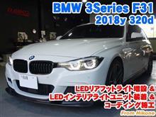 BMW 3シリーズ(F31) リアフットライト増設&LEDインテリアライトユニット装着とコーディング施工