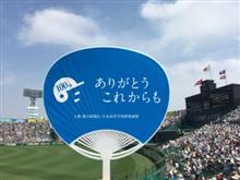夏のスポーツ[甲子園観戦編2018]